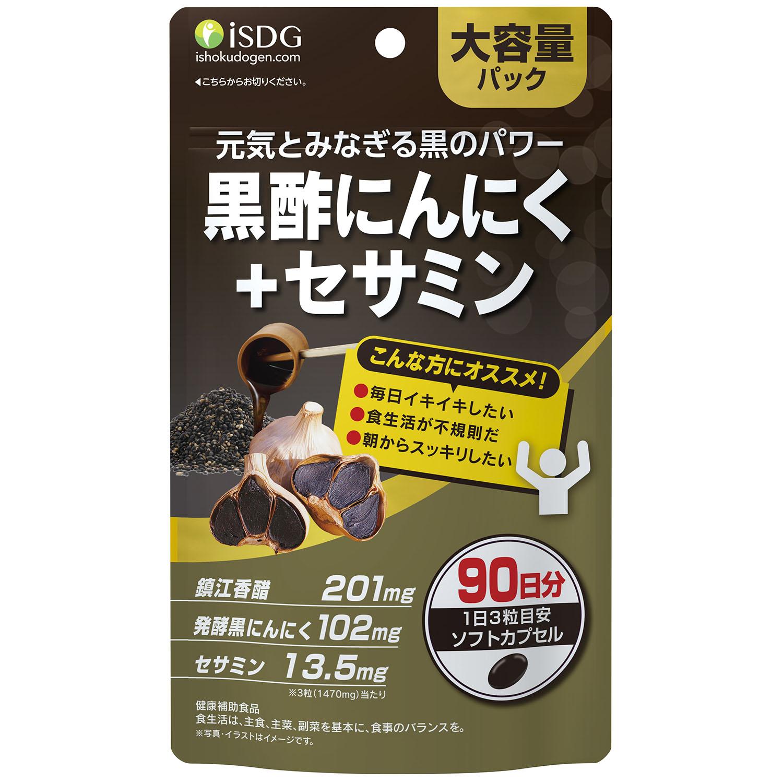 黒酢にんにく+セサミン(大容量)