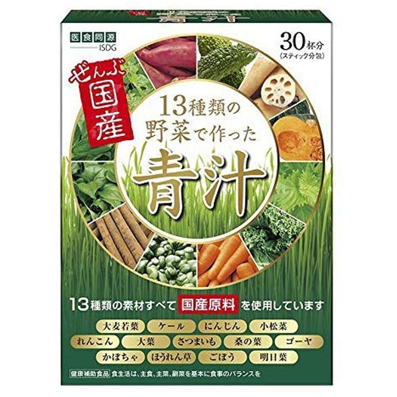 13種類の国産野菜で作った青汁 30包