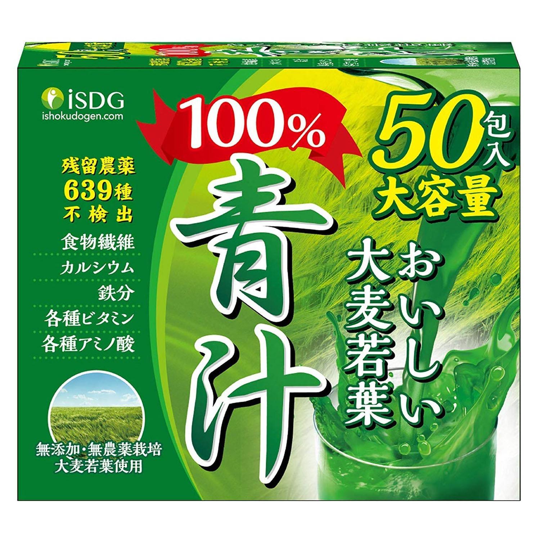 大麦若葉100%青汁 50包