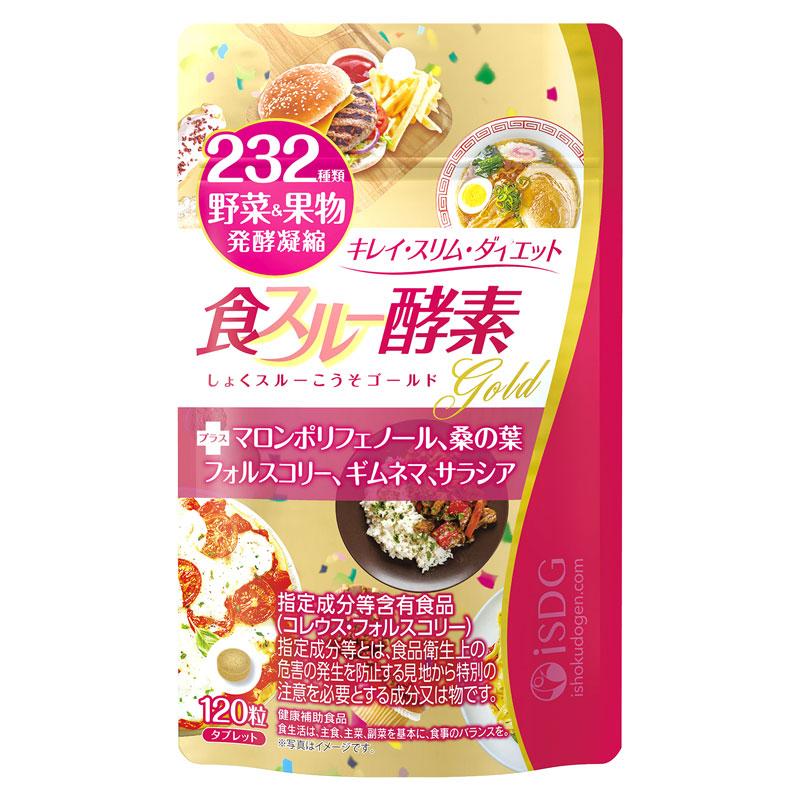 食スルー酵素Gold