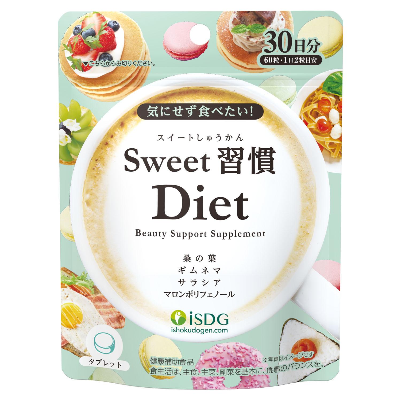 Sweet習慣Diet