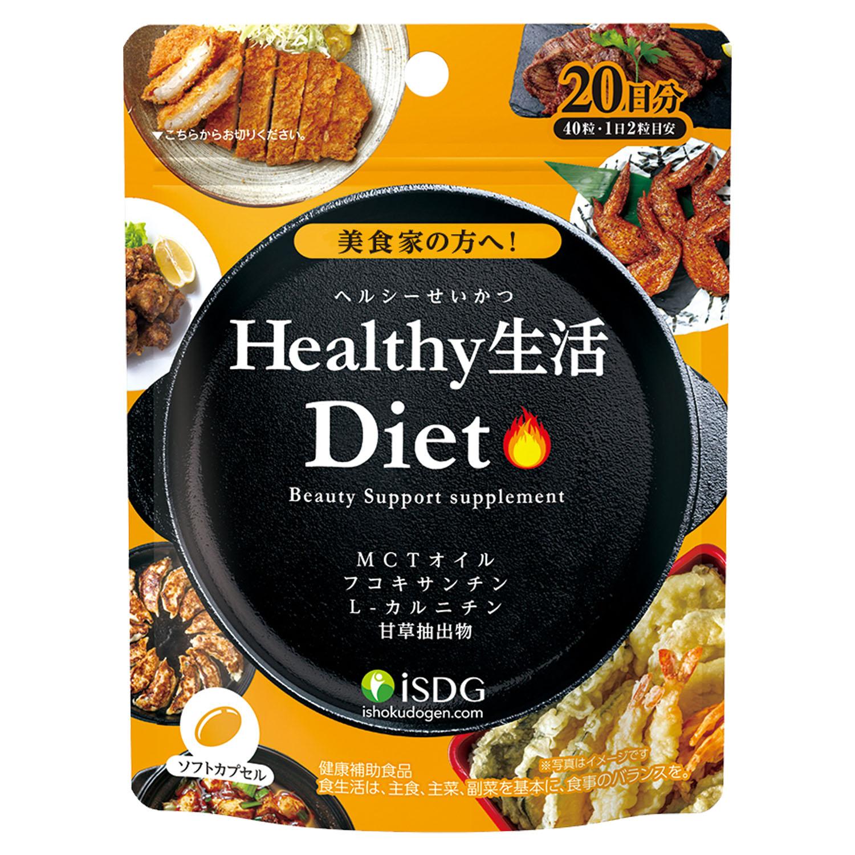 Healthy生活Diet