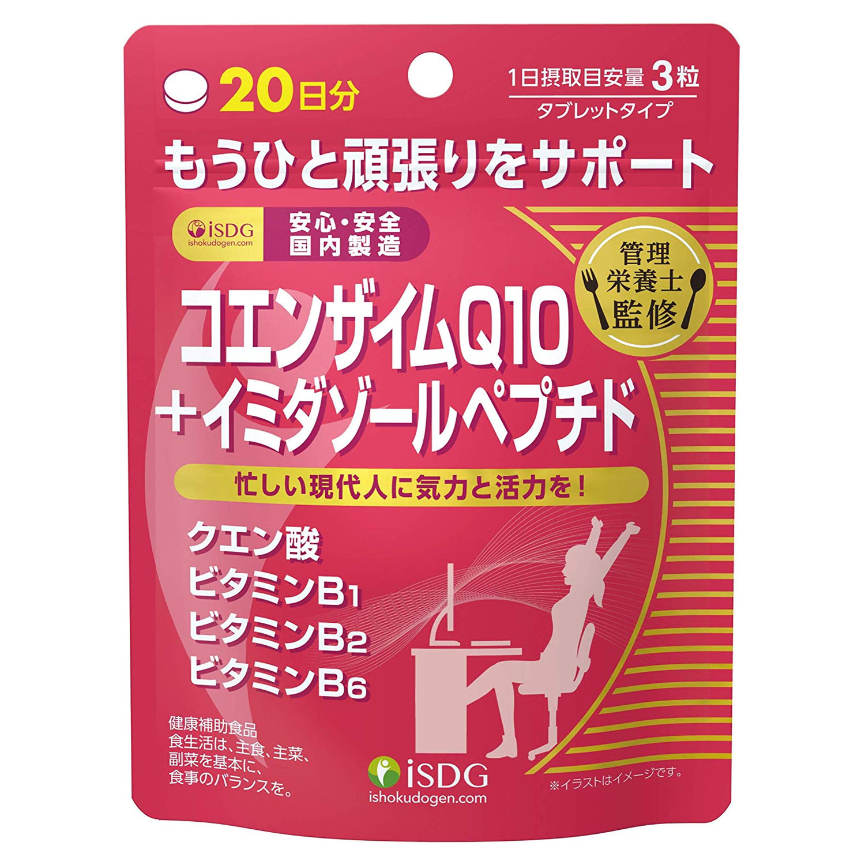 コエンザイムQ10+イミダゾールペプチド