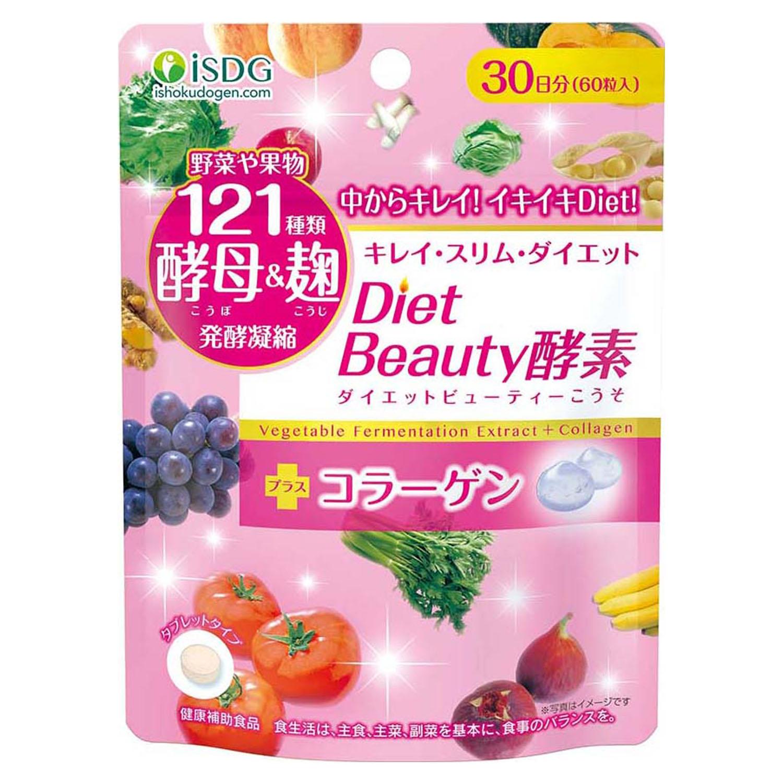 DietBeauty酵素