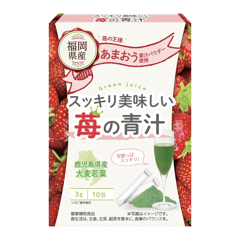 スッキリ美味しい苺の青汁 10包