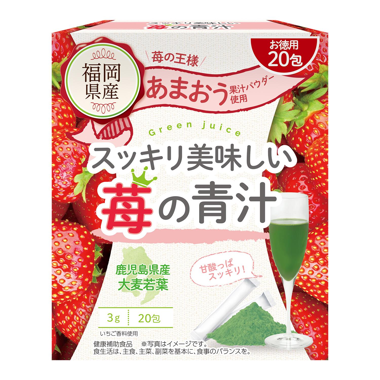 スッキリ美味しい苺の青汁 20包
