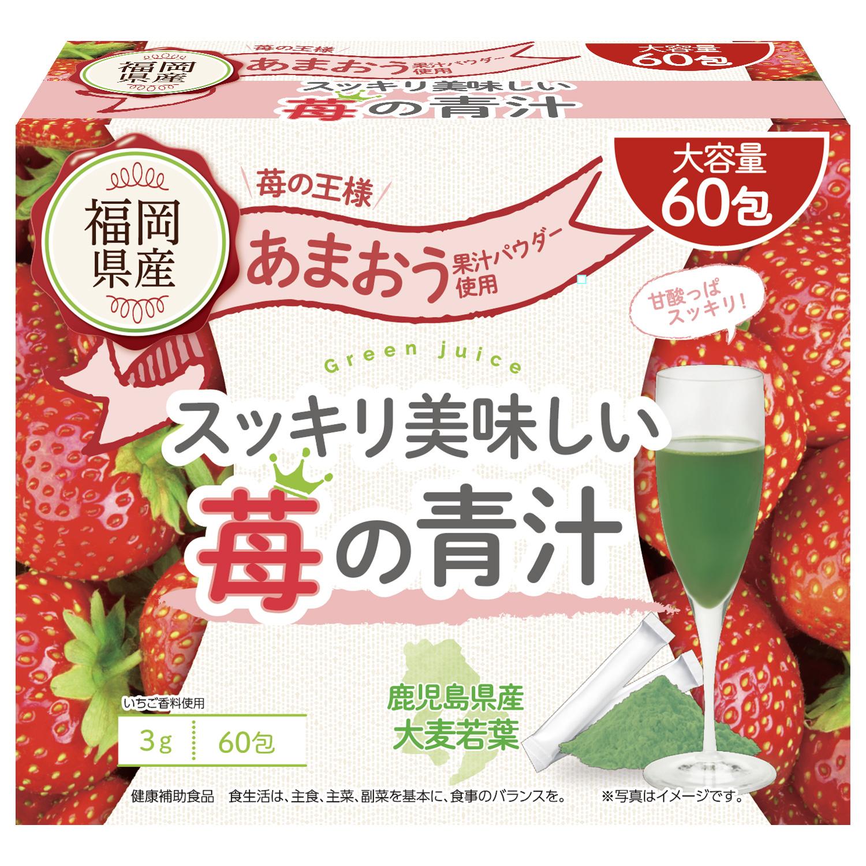 スッキリ美味しい苺の青汁 60包