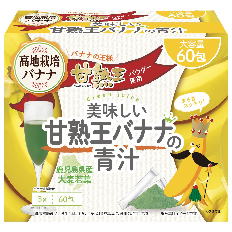 美味しい甘熟王バナナの青汁 60包