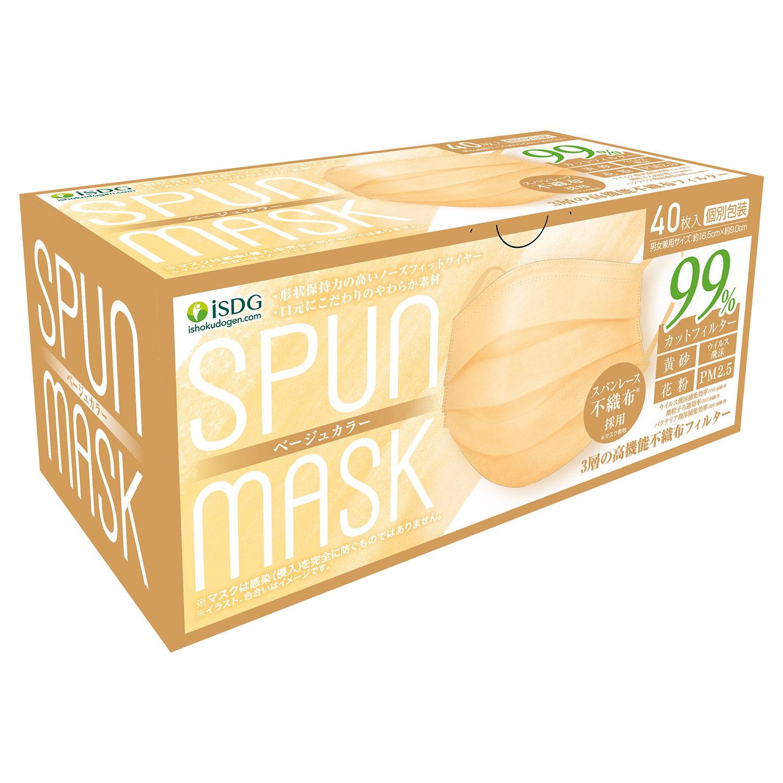 スパンレース不織布カラーマスク(ベージュ) 40枚入
