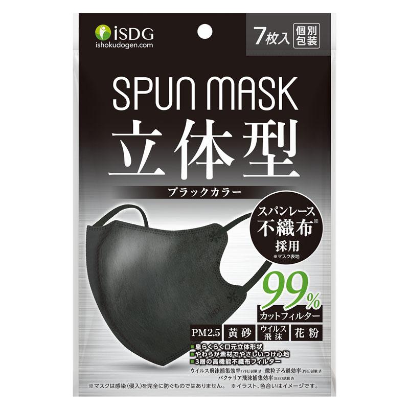 立体型スパンレース不織布カラーマスク(ブラック) 7枚入
