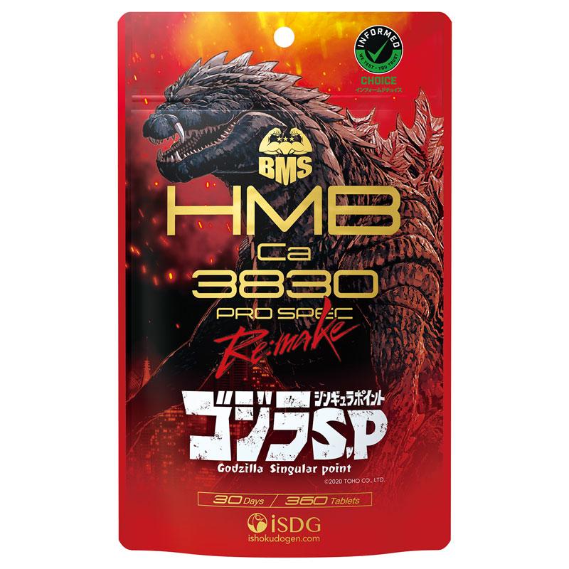 BMS HMB pro spec Re:Make 360粒