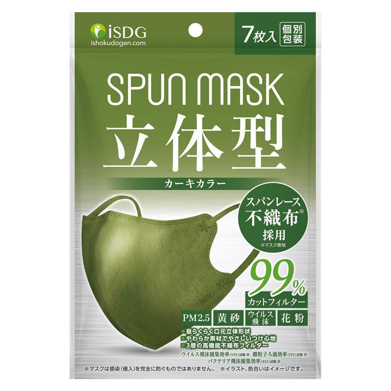 立体型スパンレース不織布カラーマスク(カーキ) 7枚入