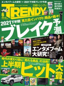 日経トレンディ表紙(2021.05.01発売)