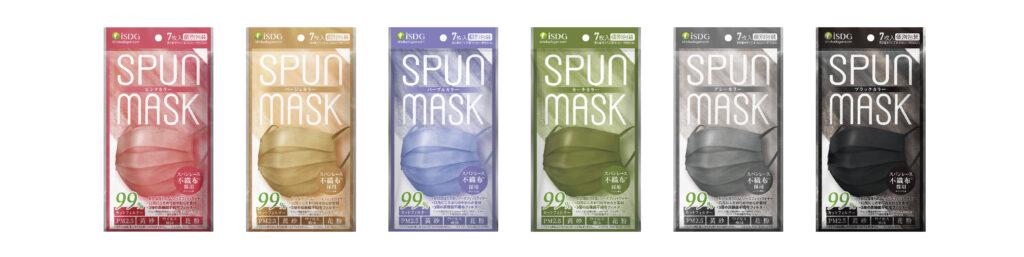 スパンレース不織布カラーマスク(6色)