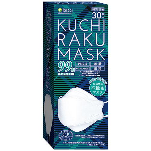 KUCHIRAKU MASK(ホワイト) 30枚入