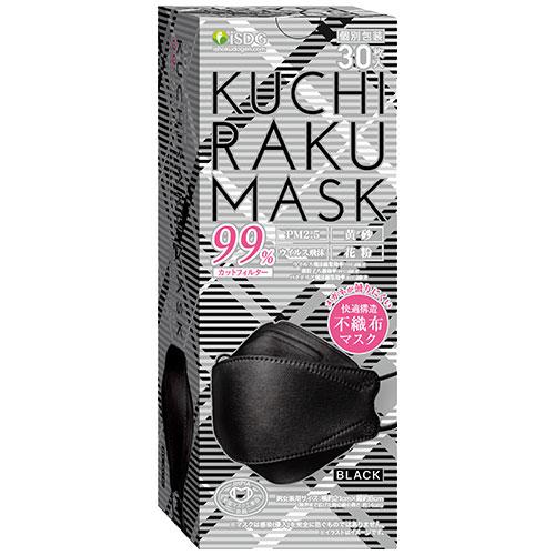 KUCHIRAKU MASK(ブラック) 30枚入