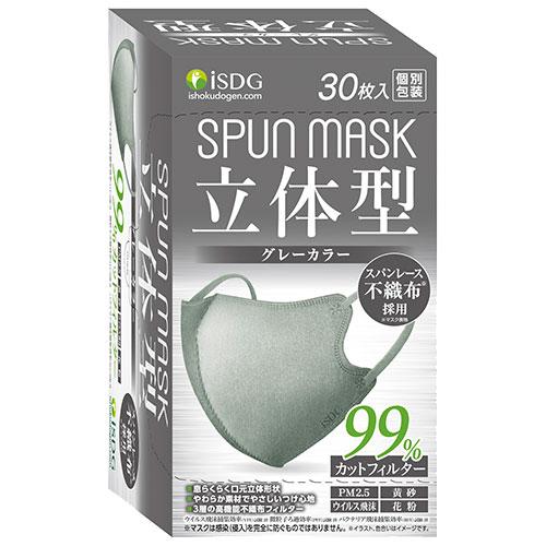 立体型スパンレース不織布カラーマスク(グレー)30枚入
