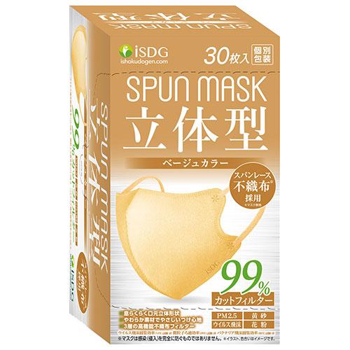 立体型スパンレース不織布カラーマスク(ベージュ)30枚入