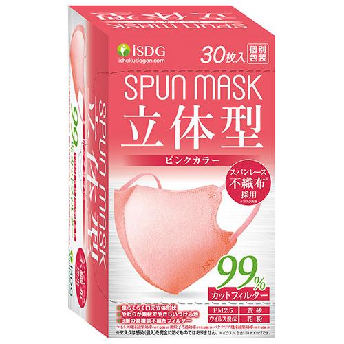 立体型スパンレース不織布カラーマスク(ピンク)30枚入
