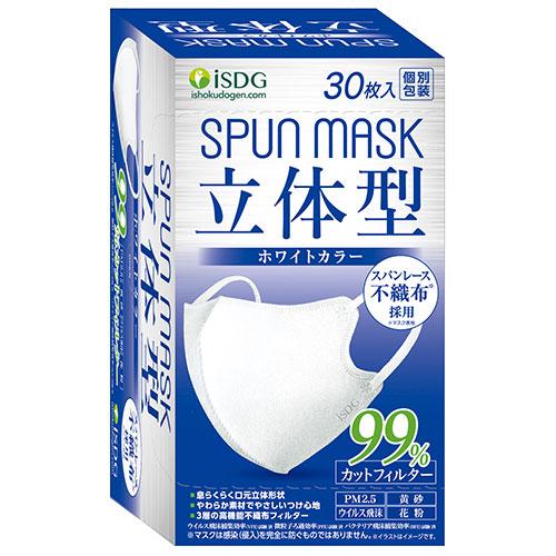 立体型スパンレース不織布カラーマスク(ホワイト)30枚入