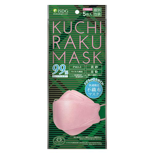 KUCHIRAKU MASK(ピンク) 5枚入